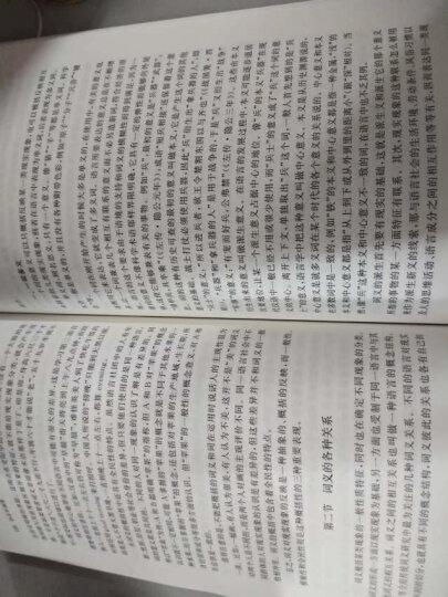 语言学教程(第4版)(中文本)/博雅语言学教材系列 晒单图