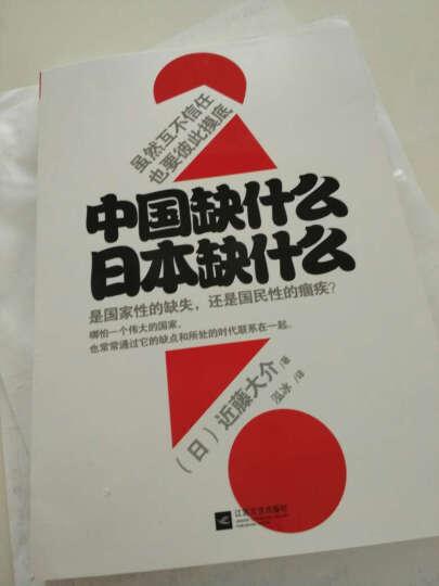 中国缺什么,日本缺什么 晒单图