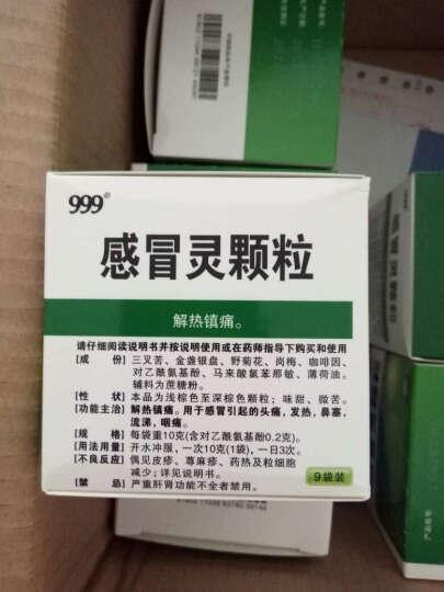三九 999感冒灵颗粒 10g*9袋 3盒装 晒单图