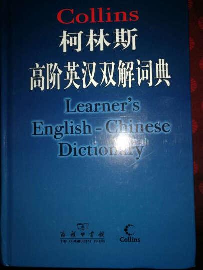 柯林斯高阶英汉双解词典 晒单图