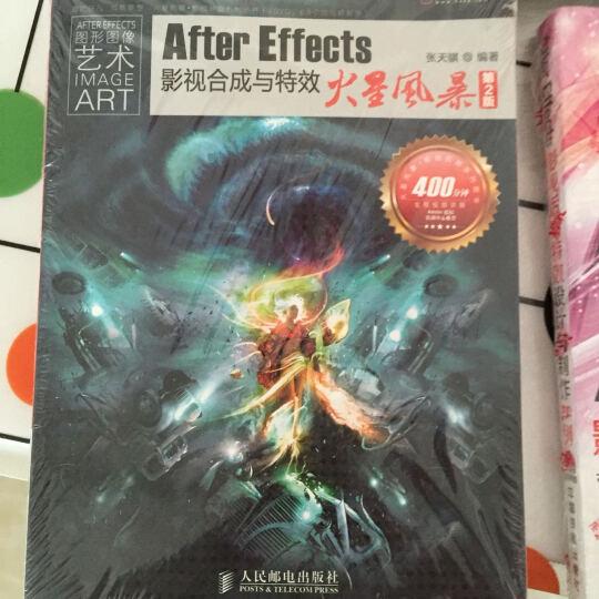 After Effects影视合成与特效火星风暴(第2版) 晒单图