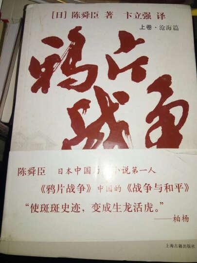 鸦片战争(全3册) 晒单图