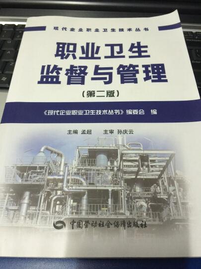 现代企业职业卫生技术丛书:职业卫生监督与管理(第二版) 晒单图