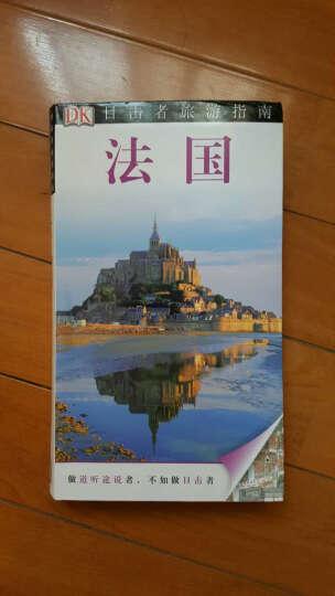 目击者旅游指南:法国 晒单图