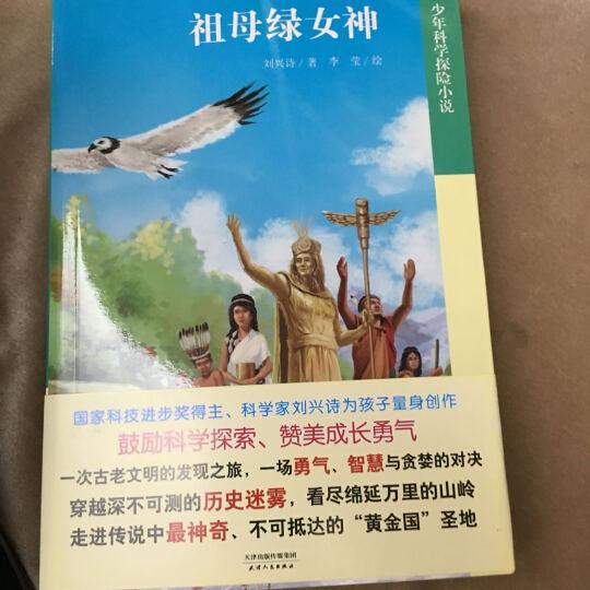 少年科学探险小说(第一辑套装共5册) 晒单图