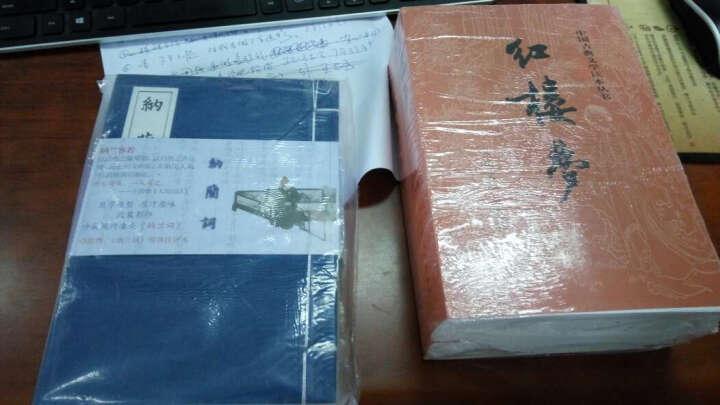 纳兰词线装本:附赠《纳兰词笺》简体注评本(全二册) 晒单图