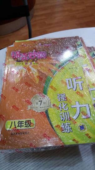 锦囊妙解中学生英语系列·听力强化训练:八年级(第7版) 晒单图