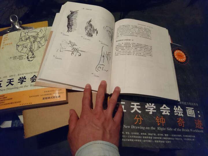 快速学会绘画(五天学会绘画+快速绘画:开发创造力+五天学会绘画:2分钟奇迹)(套装共3册) 晒单图