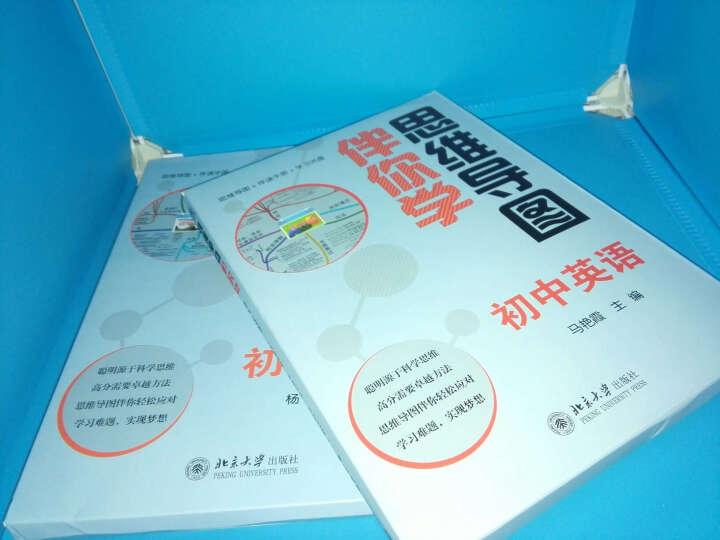 思维导图伴你学初中物理(DVD+思维导图+伴读手册) 晒单图