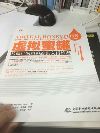 虚拟蜜罐:从僵尸网络追踪到入侵检测 晒单图