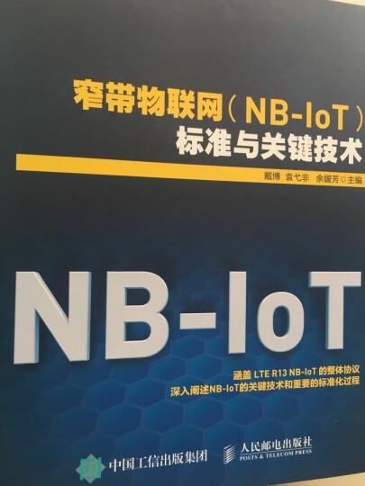 窄带物联网(NB-IoT)标准与关键技术 晒单图