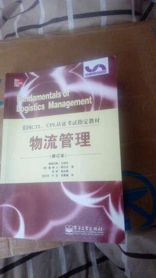 物流与供应链管理系列·美国CTL、CPL认证考试指定教材:物流管理(修订本) 晒单图