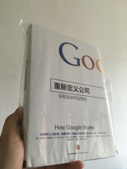 重新定义公司:谷歌是如何运营的 晒单图
