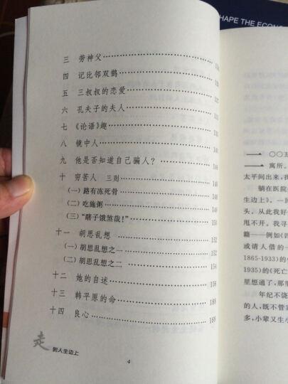 走到人生边上 自问自答(增订本) 杨绛  晒单图