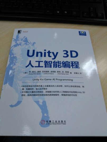 Unity 3D人工智能编程 晒单图