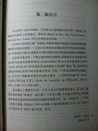 """黑格尔的《精神现象学》:""""序言""""和""""导论""""中对其理念的规定 晒单图"""