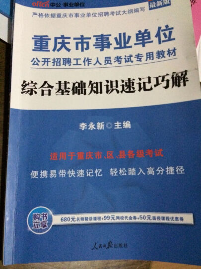 中公版·2016重庆市事业单位公开招聘工作人员考试专用教材:综合基础知识速记巧解 晒单图
