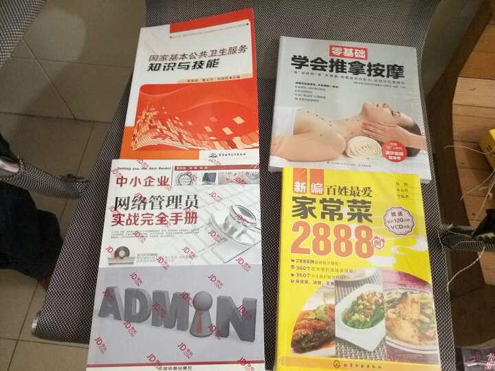 手术室专科护士实践手册 晒单图