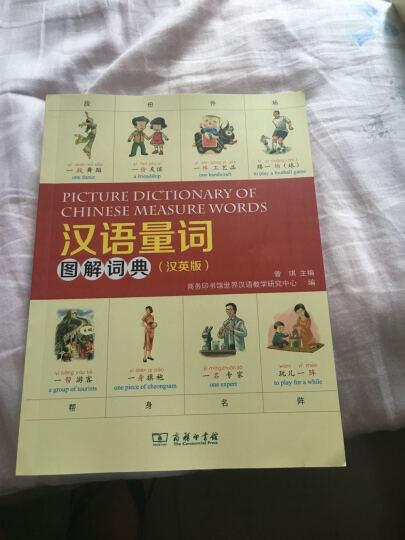 汉语量词图解词典(汉英版) 晒单图
