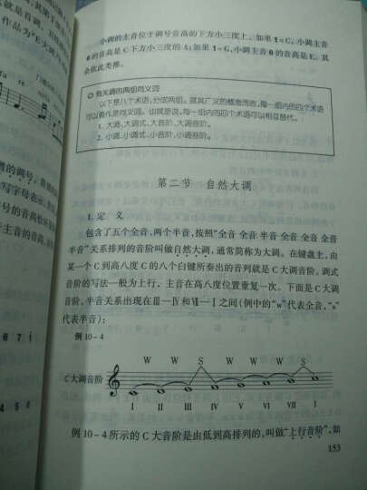 新概念乐理教程:五线谱简谱一起学 晒单图