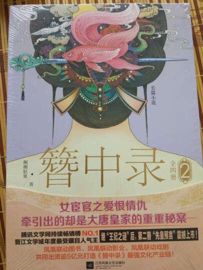簪中录(2) 侧侧轻寒 小说 书籍 晒单图