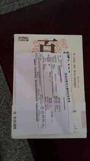钱文忠解读《百家姓》2 钱文忠 江苏文艺出版社 晒单图