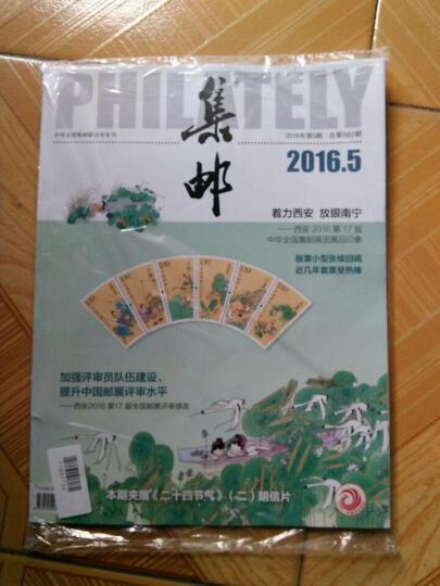 集邮(2016年5月号) 晒单图