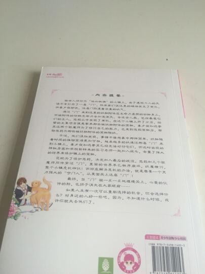 淑女文学馆萌灵小说系列:悠莉宠物店(3) 晒单图