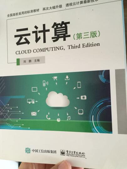 云计算(第3版) 刘鹏 刘鹏 教材教辅与参考书计算机与互联网 书籍 晒单图
