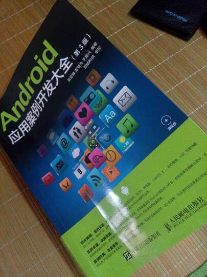 Android 应用案例开发大全(第3版) 晒单图