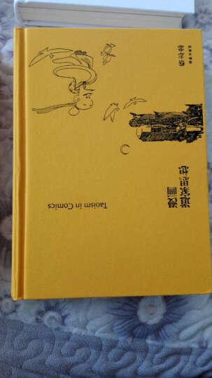 """蔡志忠""""漫画哲学经典""""(套装共4册)(赠工艺折扇1把) 晒单图"""