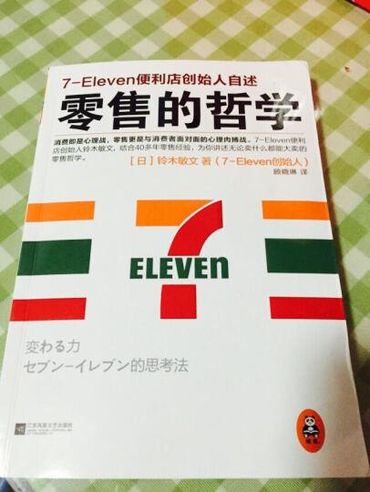 零售的哲学 : 7-Eleven便利店创始人自述 消费心理零售的哲学 便利店经营书籍 晒单图