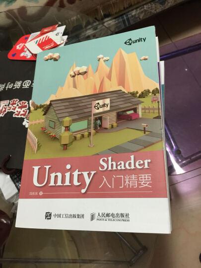 Unity Shader入门精要 Unity3d手机游戏开发 晒单图