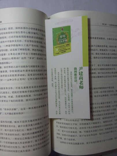 好妈妈胜过好老师 一个教育专家16年的教子手记(纪念版) 尹建莉 家庭与育儿 书籍 晒单图