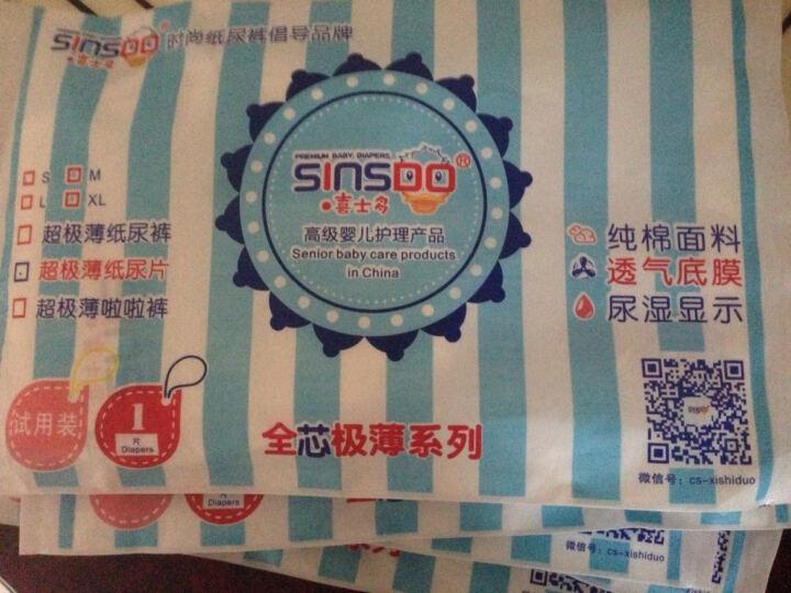 喜士多(XISHIDUO) 喜士多简装纸尿裤超薄透气干爽婴儿尿不湿新生男女通用6个月 小码S96片 晒单图