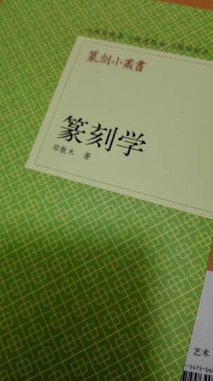 篆刻学/篆刻小丛书 晒单图