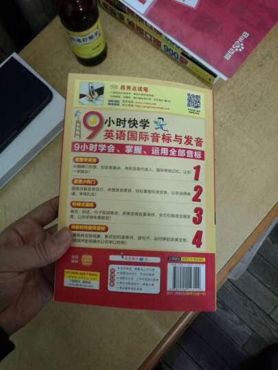 9小时快学英语国际音标与发音 双速模仿版 国际音标 发音入门 英语发音 英语学习 英语入门 晒单图