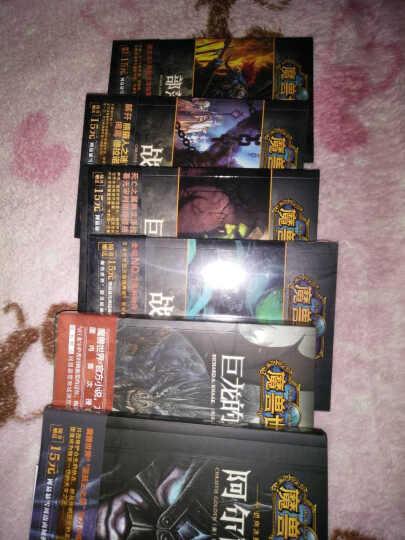 【明信片+15元网易券】现货包邮 魔兽世界官方小说书籍全套6册 魔兽世界 战争罪行+巨龙的 晒单图