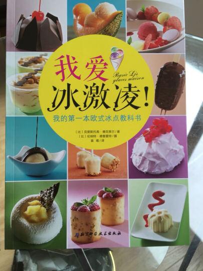 我爱冰激凌!我的第一本欧式冰点教科书 晒单图