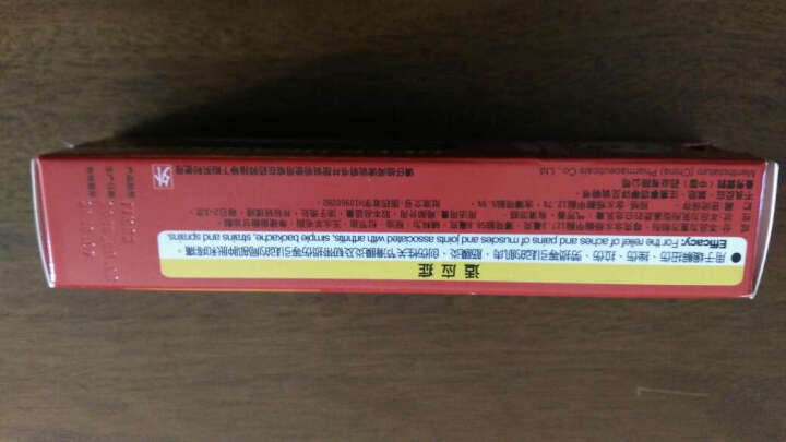 曼秀雷敦复方水杨酸甲酯乳膏35g 扭伤挫伤拉伤 晒单图