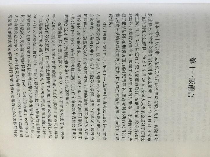 刑法一本通:中华人民共和国刑法总成(第十一版)(含刑法修正案九) 晒单图