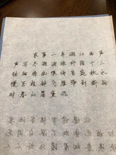 晨通16K硬笔书法练习临摹纸16开 透明拷贝纸钢笔字帖描摹本 500张临摹纸 晒单图