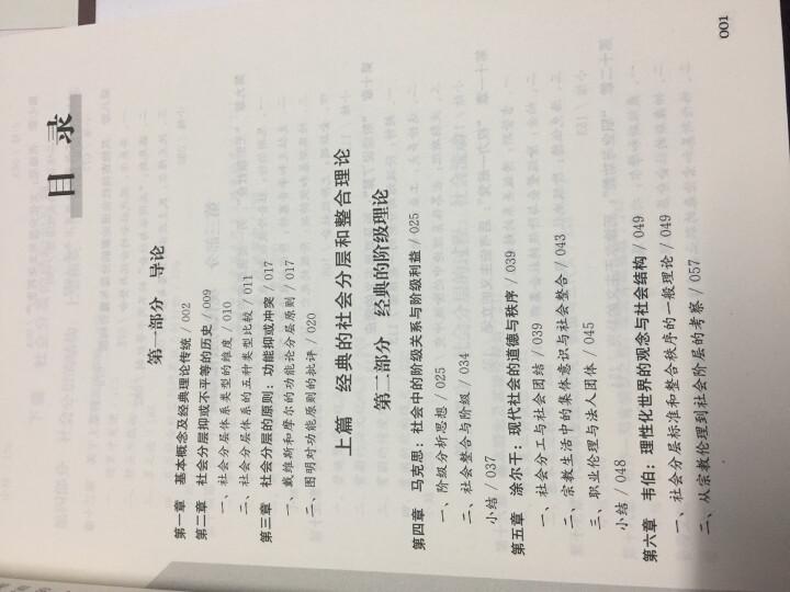 """社会分层的理论逻辑(国外社会建设理论比较研究丛书;""""十二五""""国家重点图书出版规划项目) 晒单图"""
