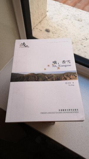 中国故事:哦,香雪(中英对照) 晒单图