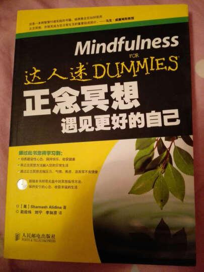 正念冥想 遇见更好的自己 正念 冥想 减压 调控情绪 健康 晒单图