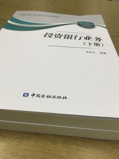 保荐代表人胜任能力考试辅导教材:投资银行业务(套装上下册) 晒单图