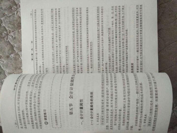会计基础与实务(第三版) 晒单图