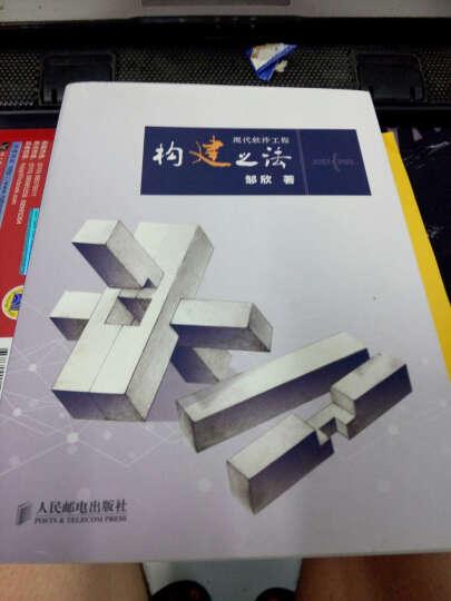 构建之法:现代软件工程 晒单图