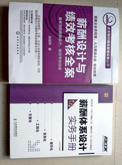薪酬设计与绩效考核全案+薪酬体系设计实务手册(第3版)2本 晒单图