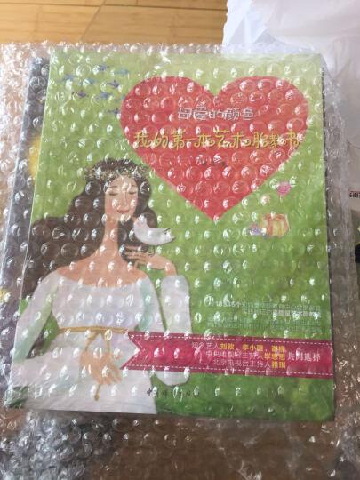 母爱的颜色 : 我的第一本艺术胎教书 晒单图